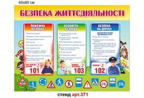 """""""Безпека життєдіяльності"""" стенд №371"""