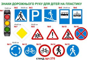 Знаки дорожнього руху №376