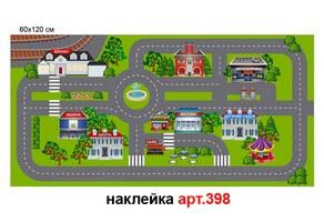 Наклейка дорога №398