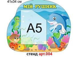 """""""Мій рушник"""" стенд №4"""