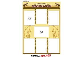 """""""Медичний куточок"""" стенд №405"""