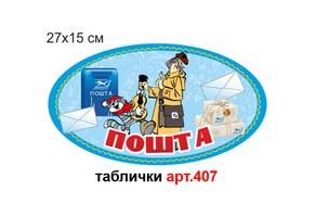 """Табличка """"Пошта"""" №407"""