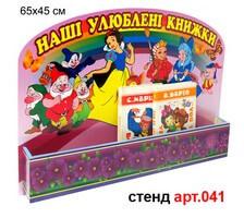 """""""Наші улюблені книжки"""" стенд-полка №41"""