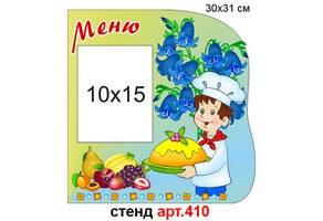 """Меню """"Дзвіночки"""" №410"""