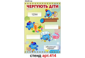 """""""Чергують діти"""" стенд №414"""