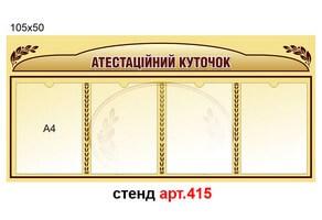 """""""Атестаційний куточок"""" №415"""