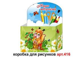 """Коробка для рисунков """"Белочка"""" №416"""