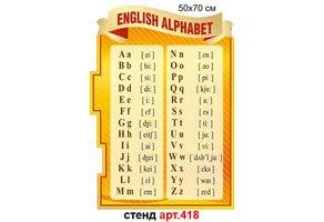 """Стенд """"Англійський алфавіт"""" №418"""