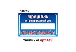 """Табличка """"Відповідальний за протипожежний стан"""" №419"""