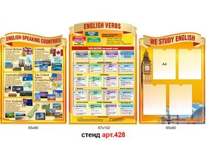 стенд для кабинета английского языка, стенд по английскому фигурные, стенд для кабінету англійської мови, стенд з англійської фігурні