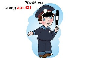 """""""Полицейский"""" аппликация для оформления стен №431"""