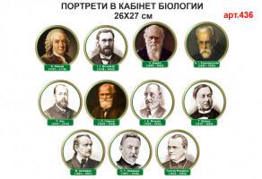 Портреты в кабинет биологии №436