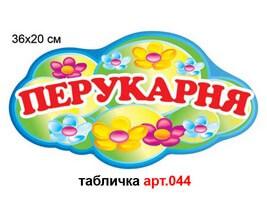 """Перукарня"" табличка №44"