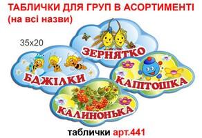 Таблички для груп ФІГУРНІ №441