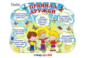 """Правила дружби"" стенд №445"