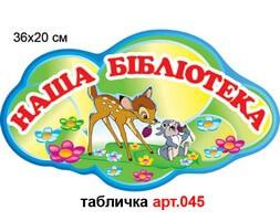 """""""Наша бібліотека"""" табличка №45"""