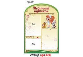 """""""Медичний куточок"""" стенд №456"""