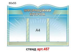 """""""Інформаційний куточок"""" стенд №457"""