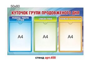 """Куточок групи продовженого дня"" стенд №458"