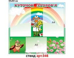 """""""Куточок здоров'я"""" стенд №46"""