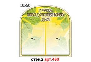 """""""Група продовженого дня"""" стенд №460"""