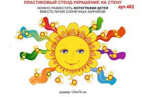 "Прикраса на стіну ""Сонечко"" №462"