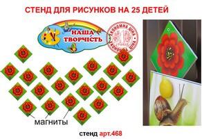 """Стенд на магнитах для рисунков """"Червона квітка"""" №468"""