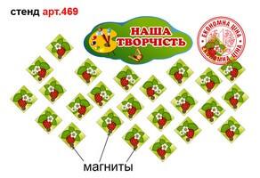 """Стенд на магнитах для рисунков """"Клубнички"""" №469"""