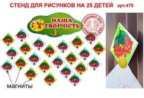 """Стенд на магнітах для малюнків """"Калинка""""№470"""