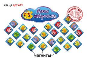 """Стенд на магнитах для рисунков """"Рыбки"""" №471"""