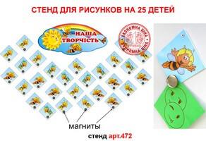 """Стенд на магнитах для рисунков """"Пчелки"""" №472"""