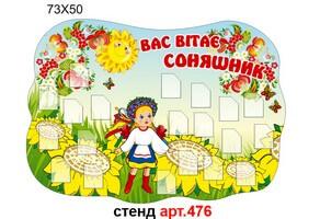 """""""Вас вітає Соняшник"""" стенд №476"""