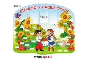 """""""Вас вітає група Україночка"""" стенд №478"""