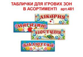 Таблички для ігрових зон №481