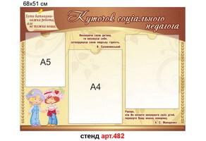 """Стенд """"Куточок соціального педагога"""" №482"""