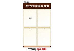 """Куточок споживача"" стенд №486"