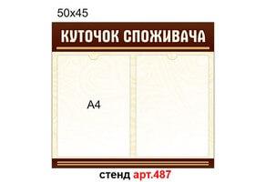 Куточок споживача стенд №487