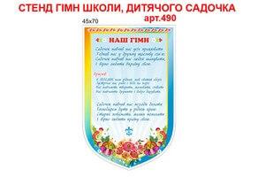 Гимн детского сада стенд №490