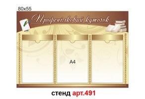 """""""Профспілковий куточок"""" №491"""