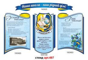 """Стенд-візитка """"Наша школа - наш рідний дім"""" №497"""