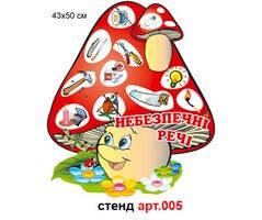 """""""Опасные предметы"""" стенд №5"""