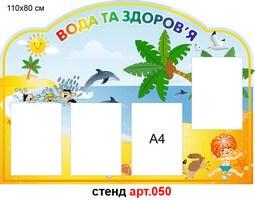 """Вода та здоров'я"" стенд №50"