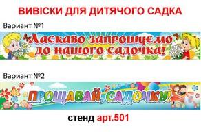 Вывеска детского сада на праздники №501