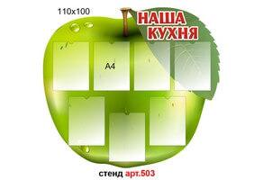"""""""Наша кухня"""" - яблоко стенд №503"""