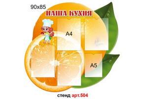 Стенд для пищеблока апельсин №504