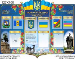 "Стенд ""Моя Батьківщина - Україна!"" №505"