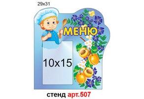 """Меню в группу """"Барвінок"""" №507"""