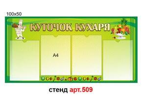 """""""Куточок кухаря"""" стенд №509"""
