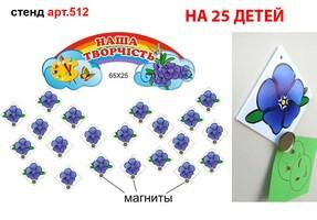 "Стенд на магнитах для рисунков ""Барвинок"" №512"