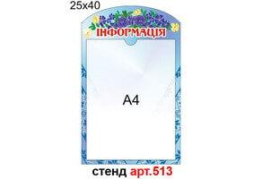"""Информация """"Барвінок"""" стенд №513"""